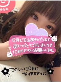 やんちゃな子猫日本橋 しずくの写メ ?9月もありがとうございました?