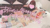 やんちゃな子猫日本橋 みほの写メ 【お礼写メ日記】