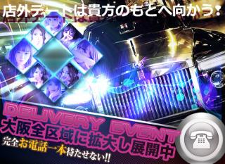 やんちゃな子猫日本橋 ロングコースevent開設『ロングっちゃえ』最大20分無料!!?